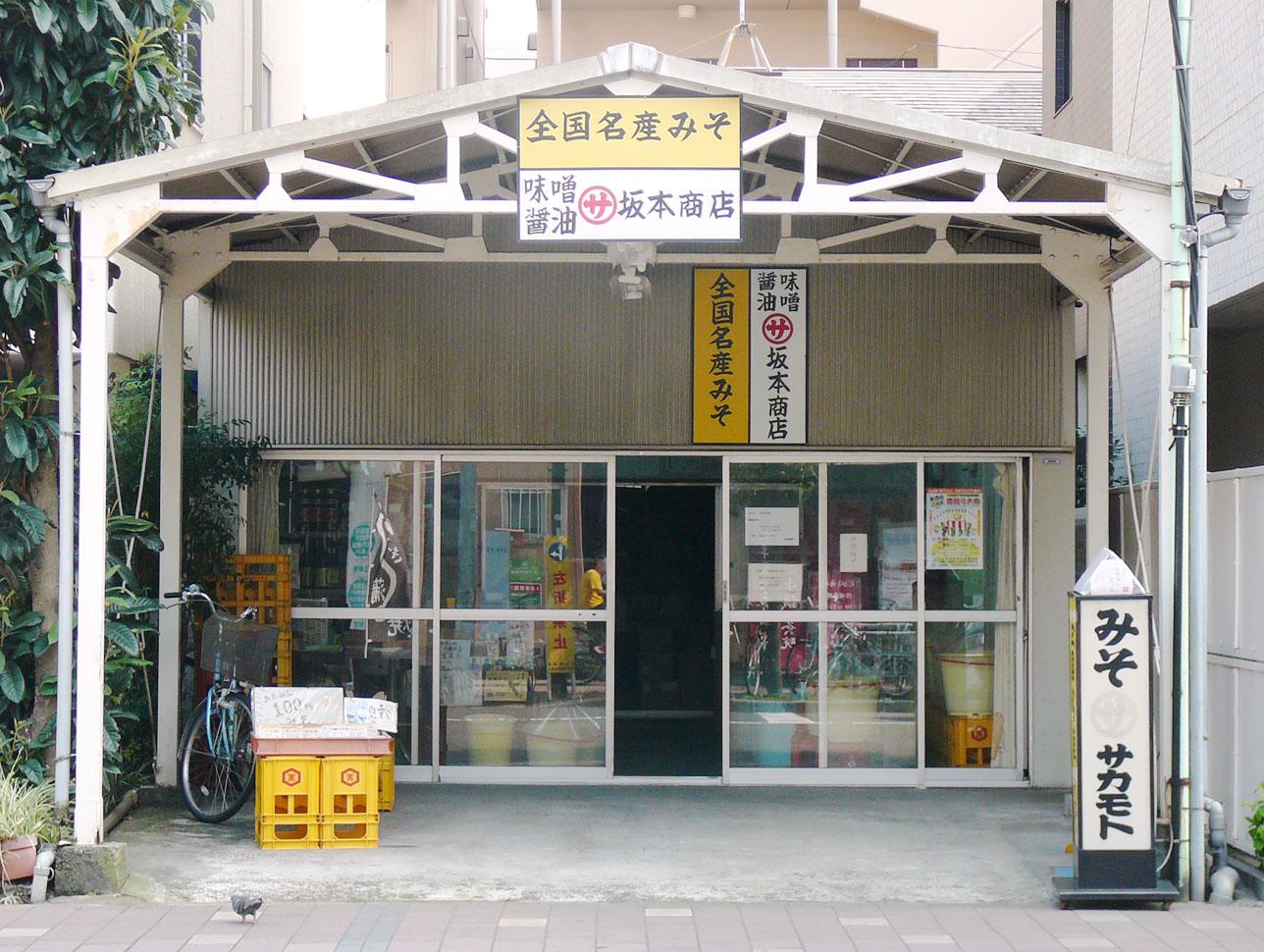 ㈱坂本商店