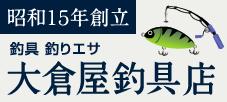 大倉屋釣具店