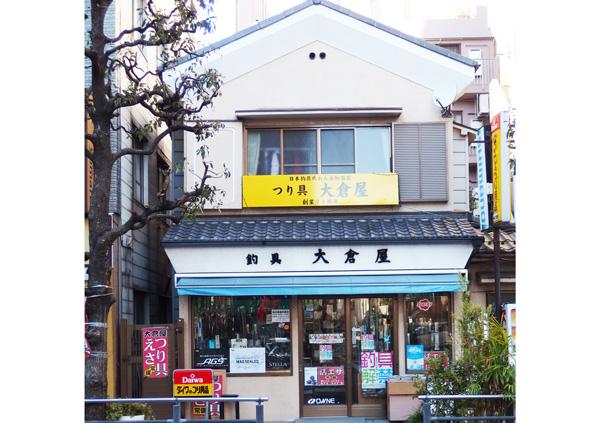 (有)大倉屋釣具店