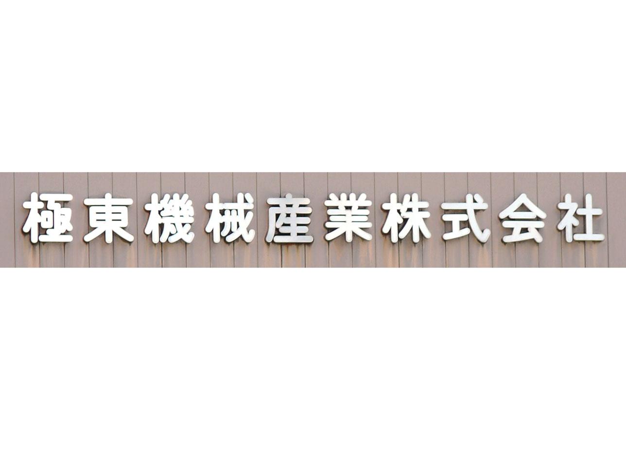 極東機械産業株式会社