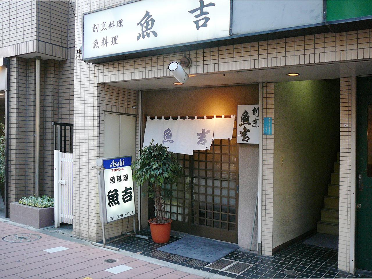 ㈲山本商店  魚吉