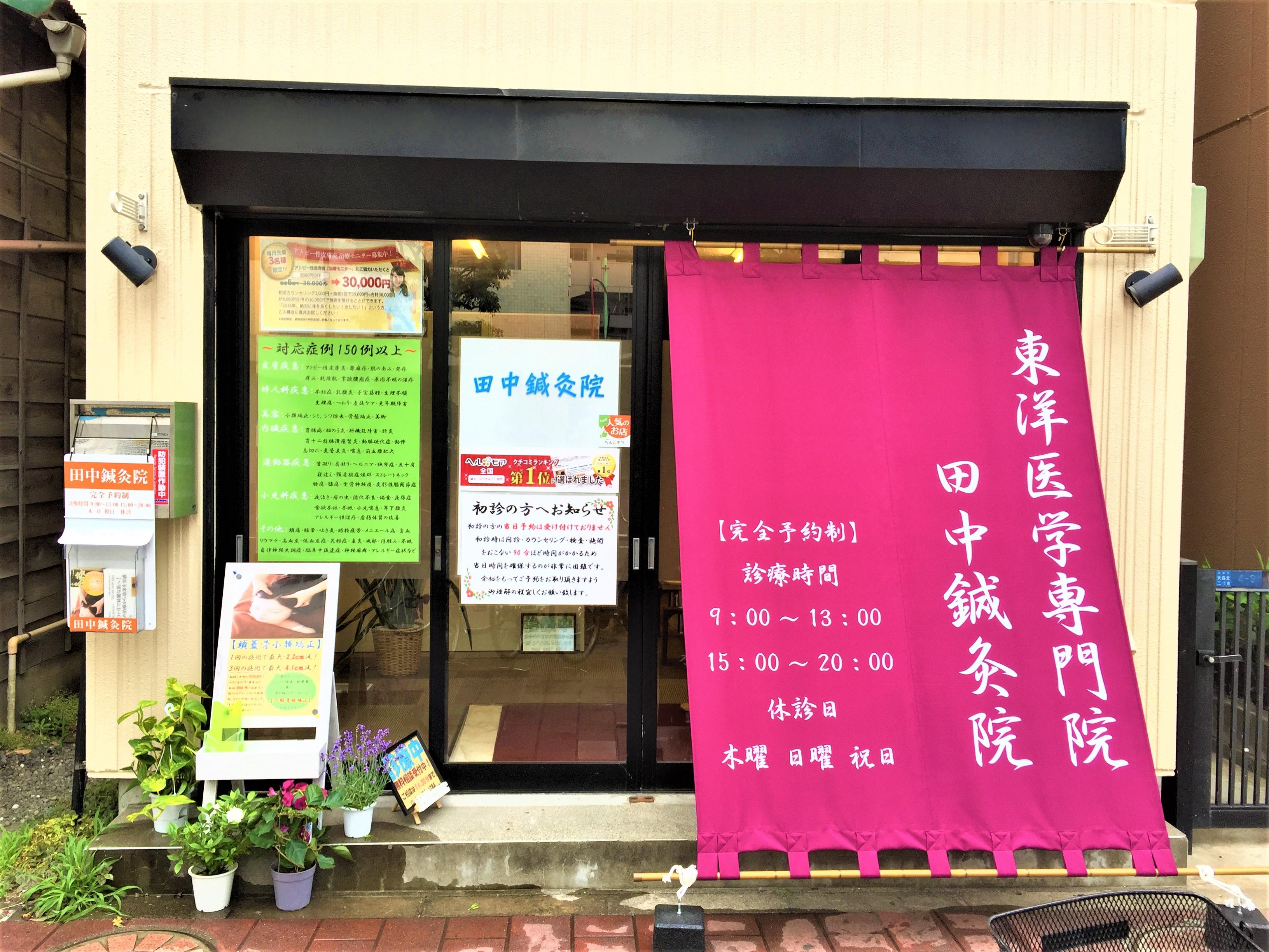 大森北田中鍼灸院
